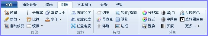 HyperSnap7特效功能