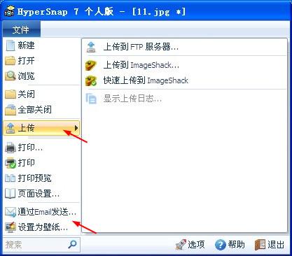 HyperSnap7图片应用