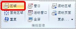电脑屏幕截图软件