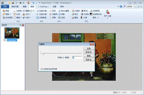 截图软件HyperSnap2