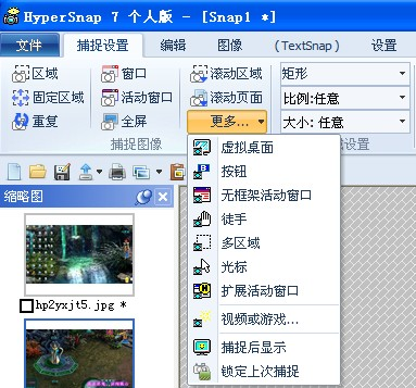 游戏截图软件