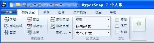 截图软件功能区