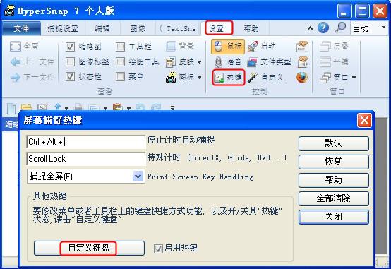 截屏软件HyperSnap7