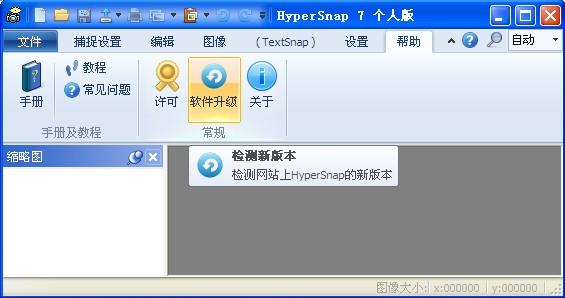 HyperSnap7新版本检测