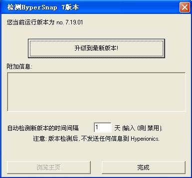 HypeSnap7免费升级