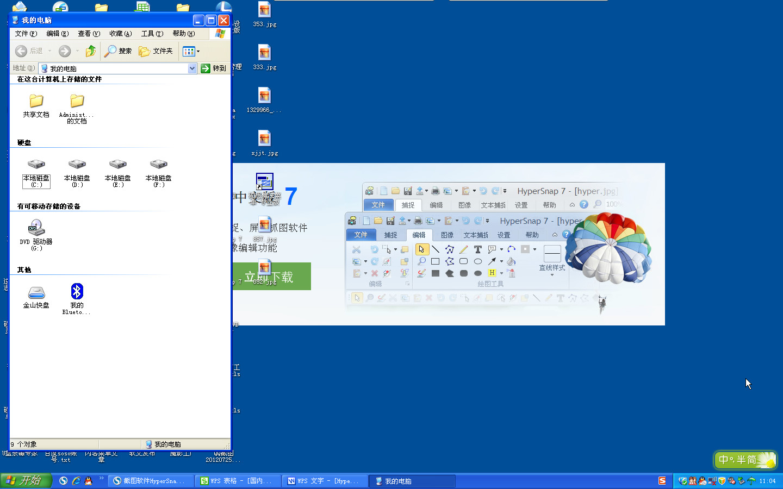 屏幕抓图软件设置图片壁纸效果