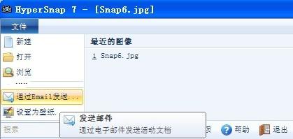 HyperSnap屏幕截图软件