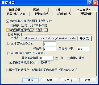 游戏截图文件保存位置设置