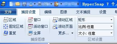 桌面截图软件