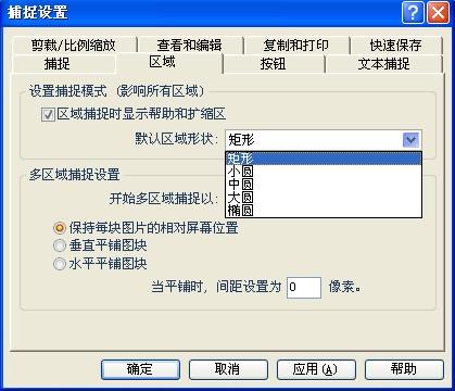 桌面抓图软件设置