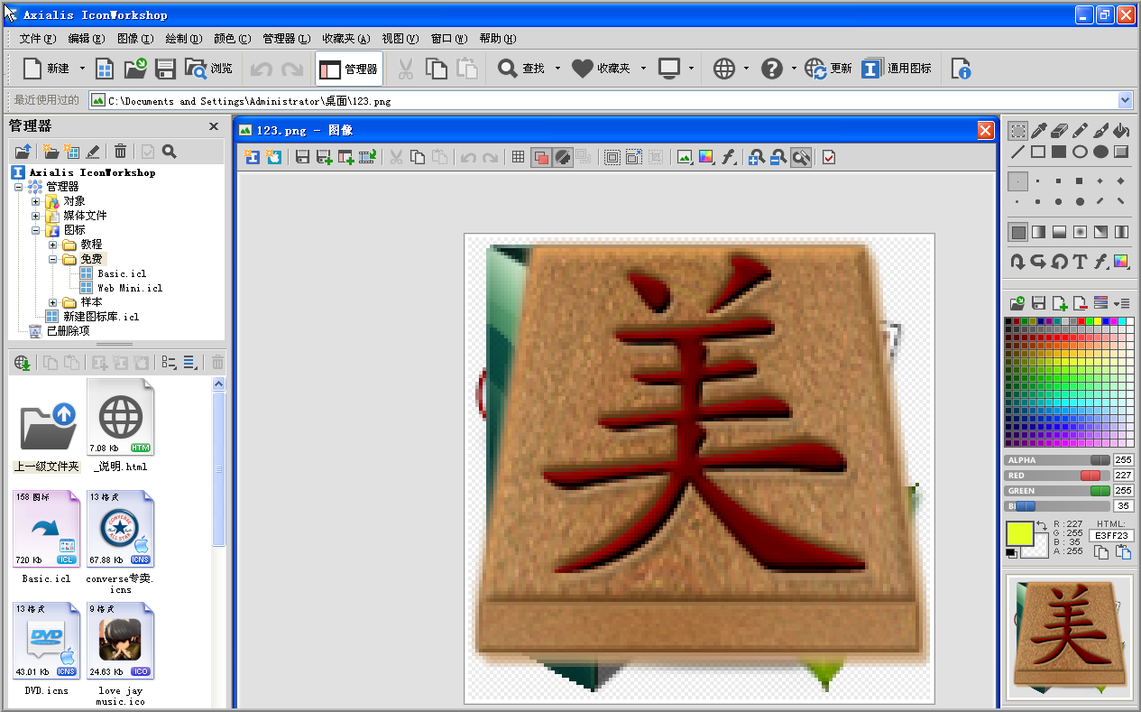 iconworkshop下载