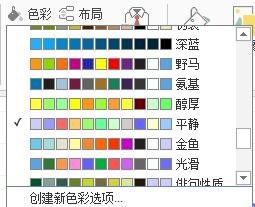 导图配色方案