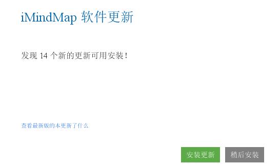 iMindMap版本