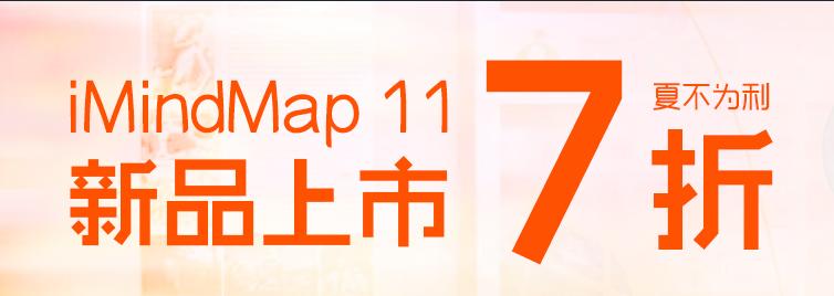 iMindMap11福利