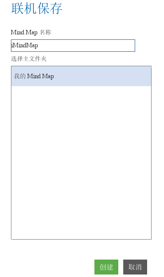 iMindMap账号