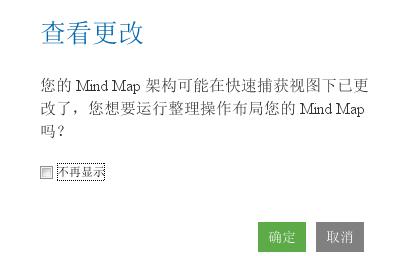 iMindMap视图