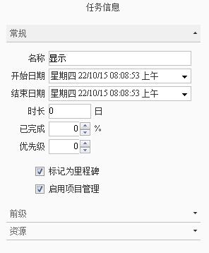 iMindMap任务信息