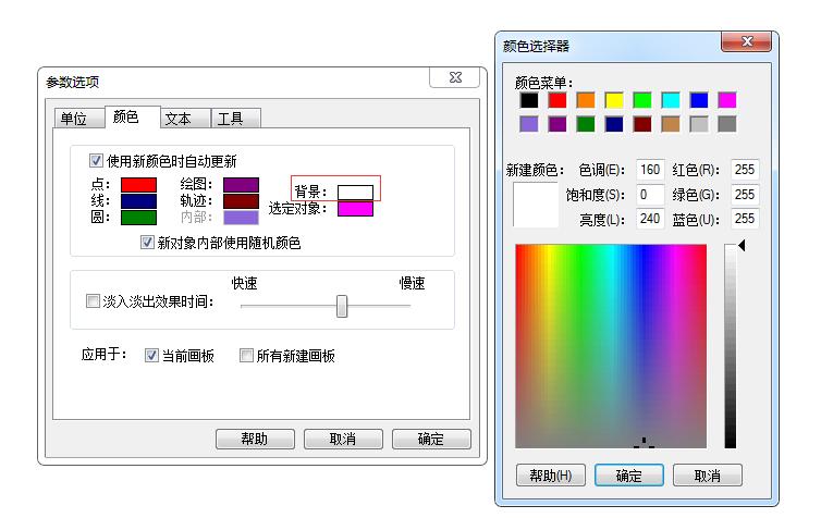 幾何畫板顏色選擇器