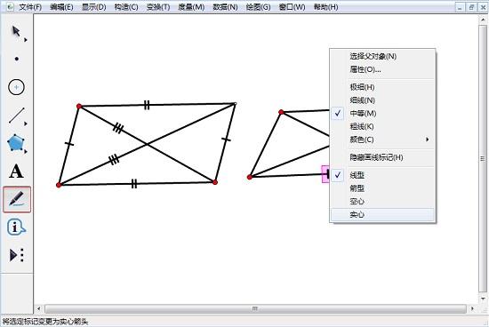 标记平行四边形的边