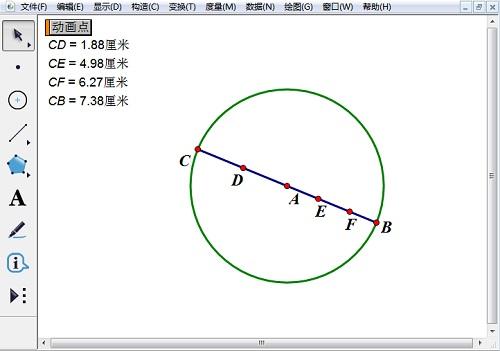 制作动画按钮并测量线段长度