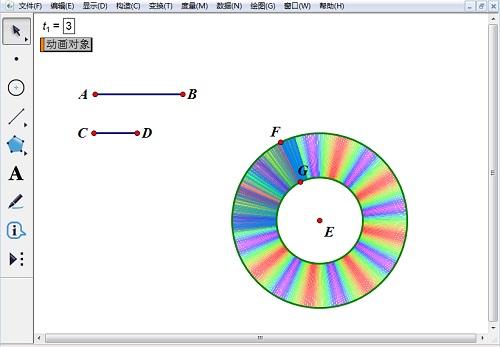 繪制彩色圓環