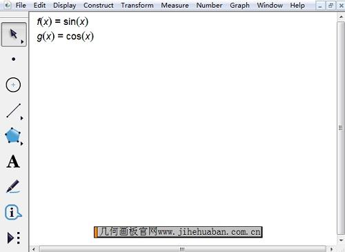 几何画板新建函数