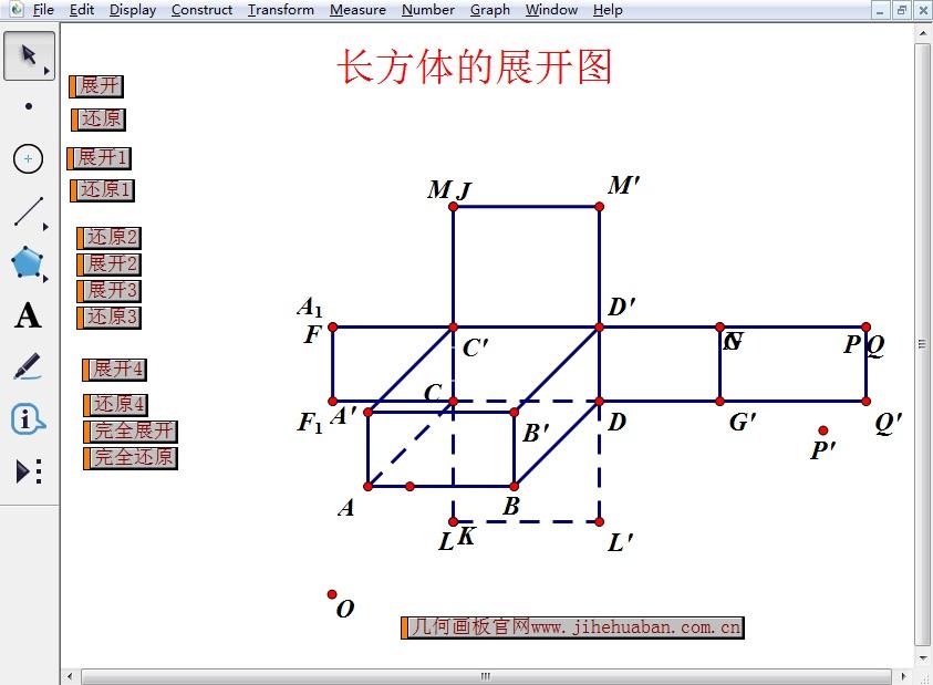 长方体平面展开图