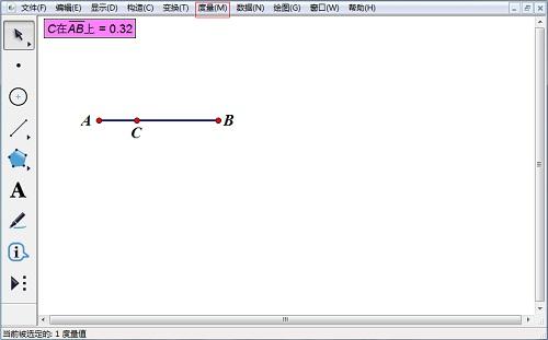 構造線段和點并度量點的值