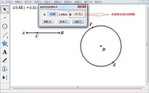 構造圓上的點