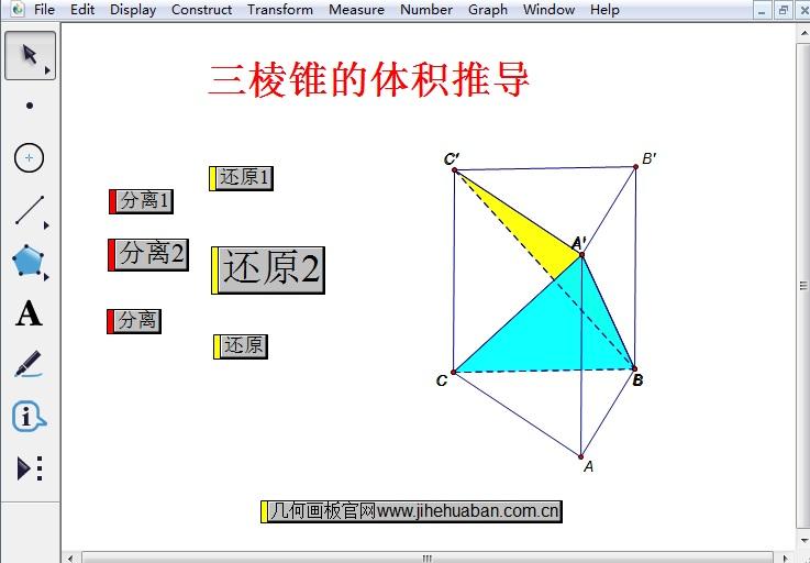三棱錐體積推導課件