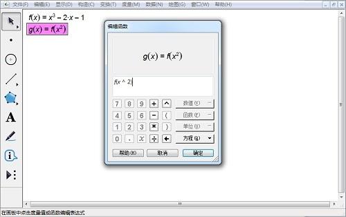 几何画板函数编辑器