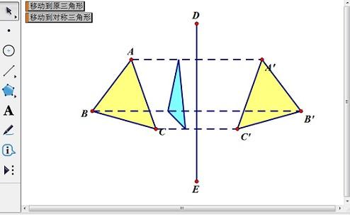 演示对称三角形