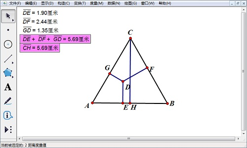 几何画板构造垂线段
