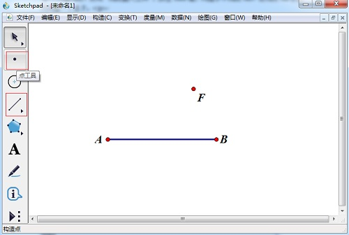 幾何畫板構造線段