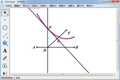 几何画板构造轨迹