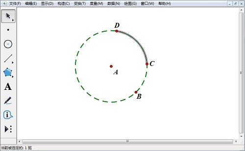 几何画板构造圆弧