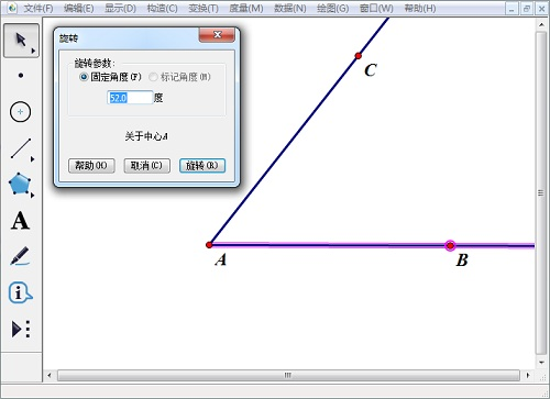 几何画板旋转