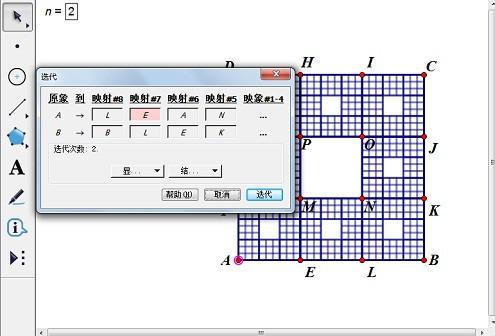 对正方形执行深度迭代