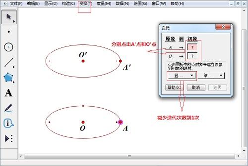 构造第二个椭圆