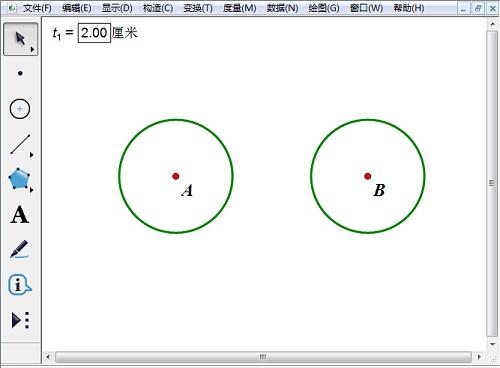 几何画板构造等圆