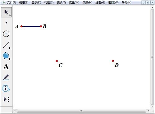 构造线段AB和C、D两点