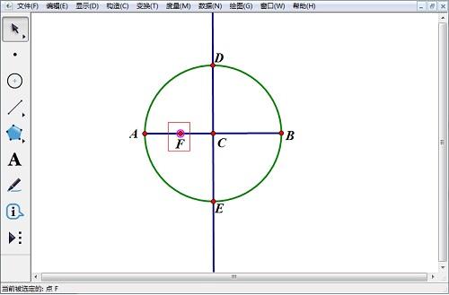 几何画板构造线段上的点