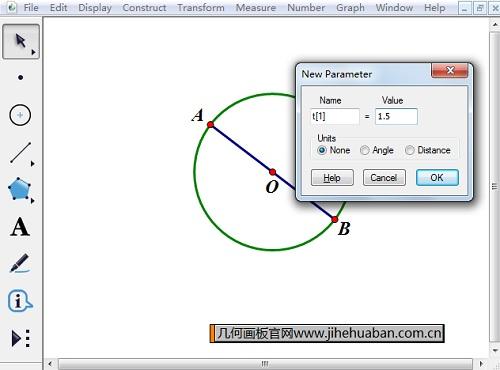 幾何畫板新建參數