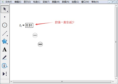 拖動鼠標修改參數值