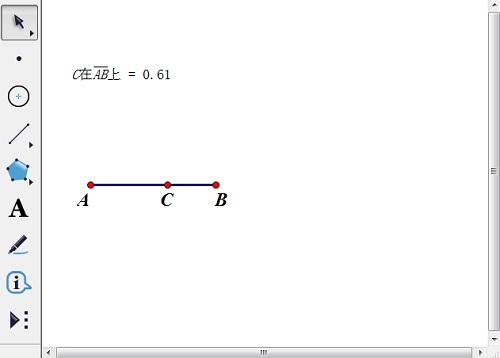 度量點C在線段AB上的值