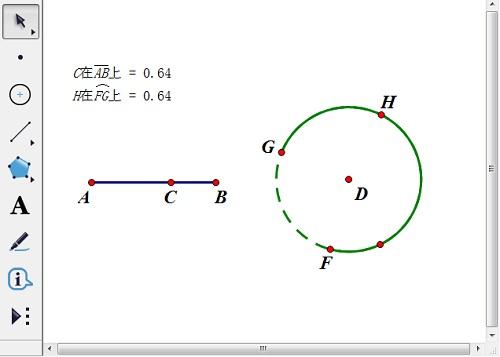 度量點H在弧FG上的點值