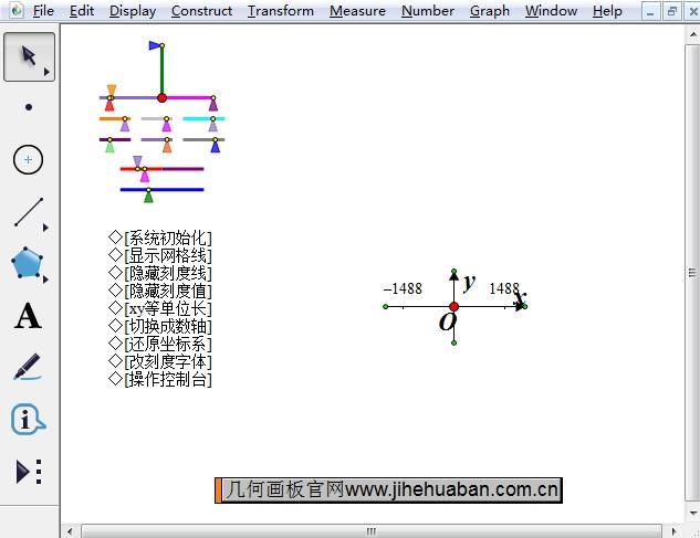 繪制坐標系