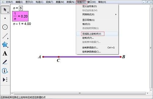 几何画板绘制线上的点