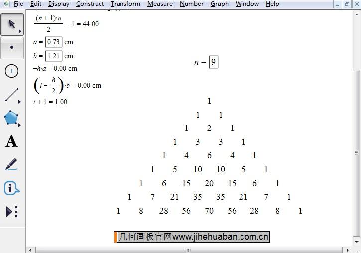 几何画板软件界面