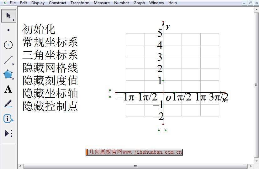 初始化坐标系大发排列三工具